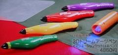 3Dドリームアーツペン イマジネーションセット