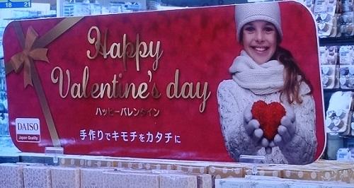 ダイソーのバレンタイン