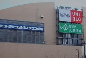 世田谷区「THE SPA 成城」