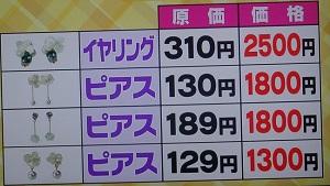 ミンネの値段
