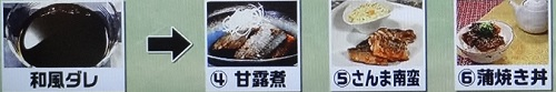 和風ダレを使ったさんま料理