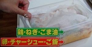 ネギ鶏チャーハンのレシピ
