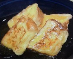 軽井沢トーストのレシピ