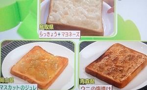 名産品を塗ったトースト