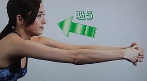 吸う筋肉のストレッチ