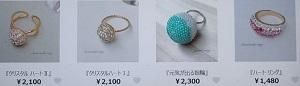 クリスタルクレイの指輪