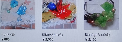 生花アクセサリー