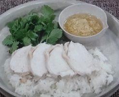 カオマンガイ 鶏肉