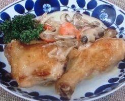 鶏モモ肉の森林風ふわふわフリカッセ